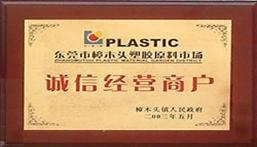 东莞宜展工程塑胶原料有限公司