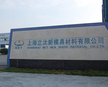 创新给力 让生产更轻松——专访上海立汰新模具材料有限公司总经理曾祥云先生