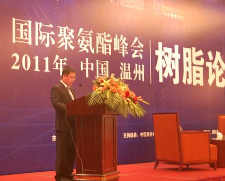 2011年国际聚氨酯峰会--树脂论坛