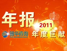 2011年聚氨酯产品市场分析报告 年度巨献