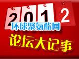 2012环球聚氨酯网论坛大事记
