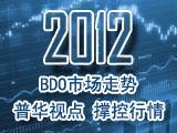 2012年BDO市场走势 普华视点 撑控行情