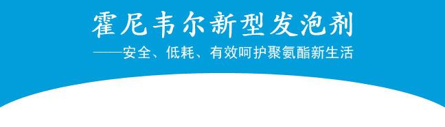 霍尼韦尔新型发泡剂——安全、低耗、有效呵护聚氨酯新生活