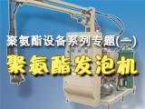聚氨酯设备系列专题一:聚氨酯发泡机