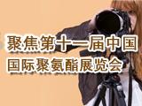 第十一届中国国际聚氨酯展览会