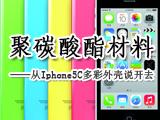 聚碳酸酯材料——从Iphone5C多彩外壳说开去