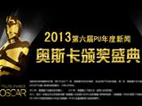 2013第六届PU年度新闻奥斯卡颁奖盛典