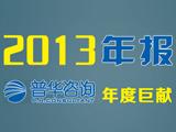 环球聚氨酯网-普华咨询 2013年聚氨酯产品年度报告