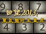 回顾2013:聚氨酯行业盘点