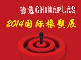 聚焦CHINAPLAS2014国际橡塑展