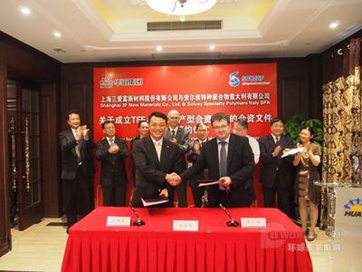 索尔维与上海三爱富正式签署生产型合资公司协议