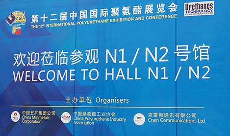 聚焦第十二届中国国际聚氨酯展览会