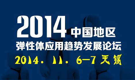 2014年中国地区弹性体应用趋势发展论坛