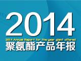 環球聚氨酯網-普華谘詢 2014年聚氨酯產品年度報告