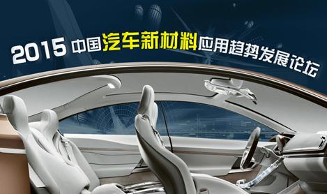 2015中国汽车新材料应用趋势发展论坛