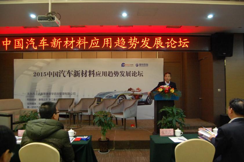 前瞻研究事业部 总工程师 凌天钧 上海汽车集团股份有限公司