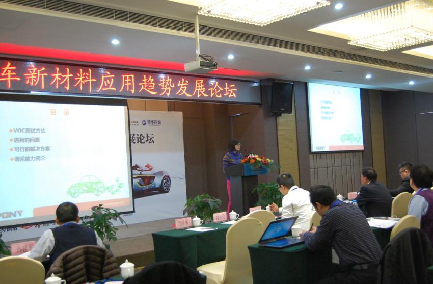 上海谱尼测试技术有限公司 技术经理 王素芳