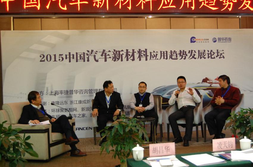 2015汽车会议-座谈会-左至右(凌天钧、杨兴炎、孙建军、崔晓峰、胡昌华)