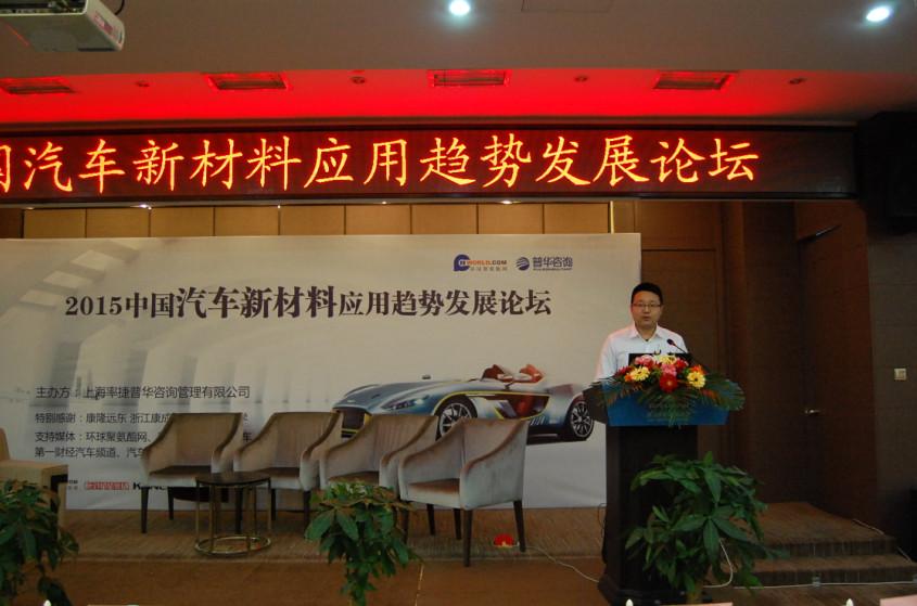 北京汽车股份有限公司 工程师 崔晓峰