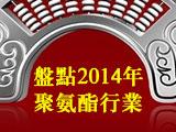 盘点2014年聚氨酯行业