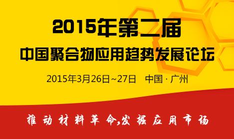 第二届中国聚合物应用趋势发展论坛