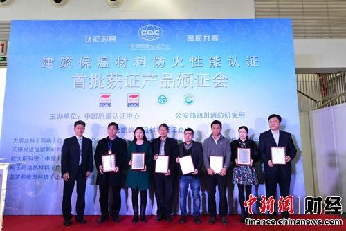 [图]14家保温材料生产企业获中国质量认证中心认证