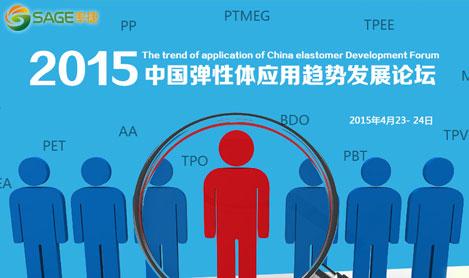2015中国弹性体应用趋势发展论坛