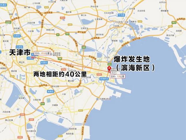 """天津港""""8·12""""瑞海公司危险品仓库特别重大火灾爆炸事故"""