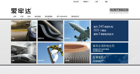 2015年9月17日,中国上海——近日,亨斯迈先进材料为其旗下工业胶粘剂品牌ARALDITE®爱牢达®推出了最新的官方中文网站,以更好地为本地客户和合作伙伴提供全面和权威的产品与服务解决方案。