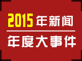 2015年新闻年度大事件