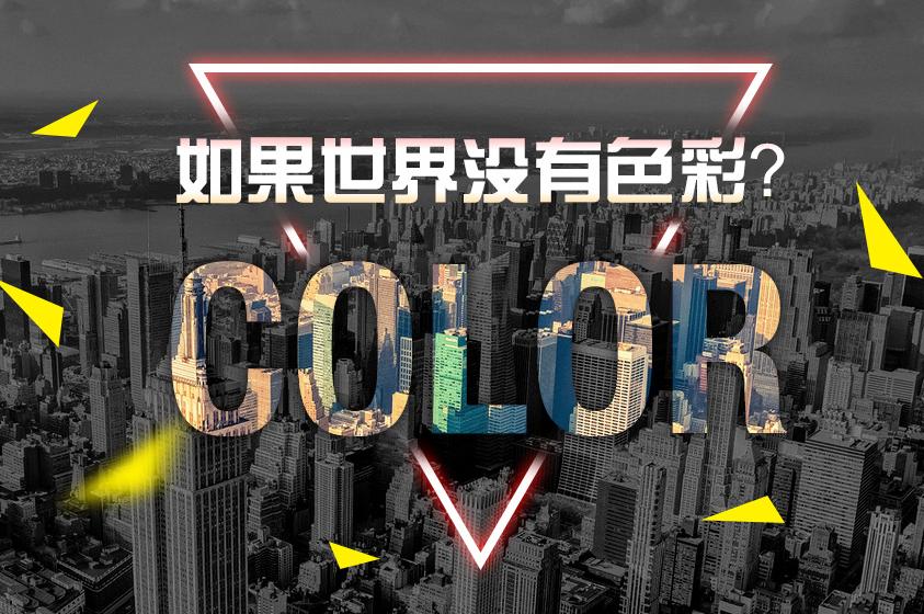 如果世界没有色彩?