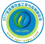 2017全球弹性体工业与应用展览会暨论坛