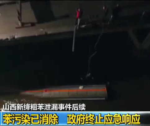 [视频]山西新绛粗苯泄漏事件后续:苯污染已消除 政府终止应急响应