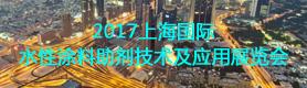 2017上海国际水性涂料助剂技术及应用展览会