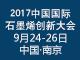 2017中国国际石墨烯创新大会(GRAPCHINA 2017)
