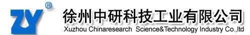 徐州中研科技工業有限公司