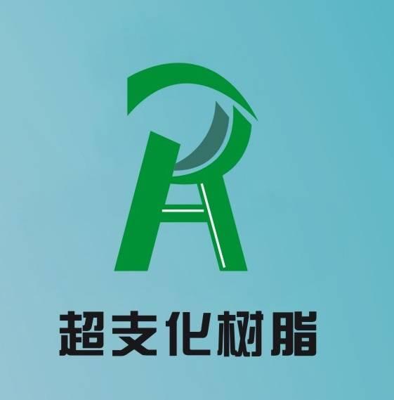 武汉超支化树脂科技有限公司
