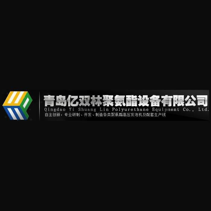 青島億雙林聚氨酯設備有限公司