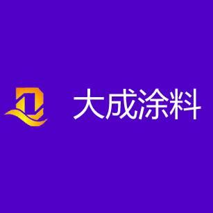 鄭州大成塗料有限公司