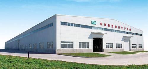 沈阳未来新型板材有限公司