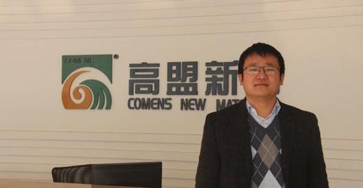 北京高盟新材料股份有限公司水性树脂项目总监闫磊