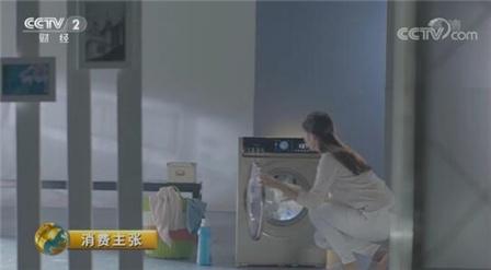 《消费主张》探究消费升级 TCL冰箱洗衣机引导行业创新