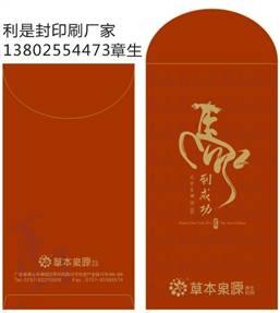 深圳利是封印刷