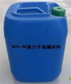 聚氨酯封孔劑