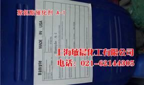 聚氨酯泡沫塑料催化剂A-1