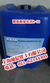 A-33聚氨酯催化剂