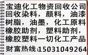 回收库存聚醚 聚醚多元醇稳定剂15031049264