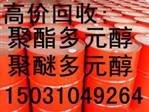 回收聚醚多元醇15031049264