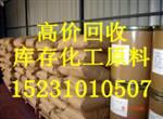 高价回收库存过期IPDI异佛尔酮二异氰酸酯152310105