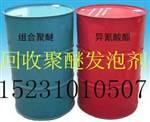 回收过期聚氨酯黑白料TDI异氰酸酯15031049264